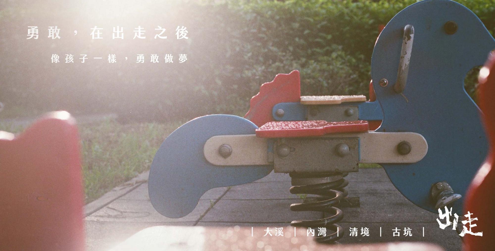 出走練習第43-46期視覺-fb.jpg